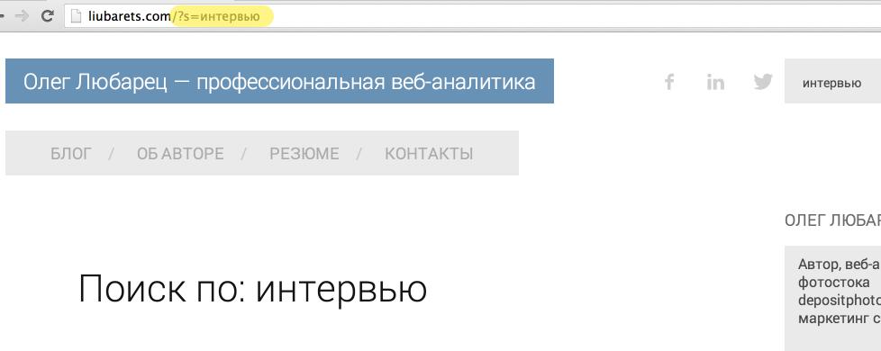 поиск по сайту google analytics