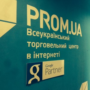 prom.ua веб аналитик
