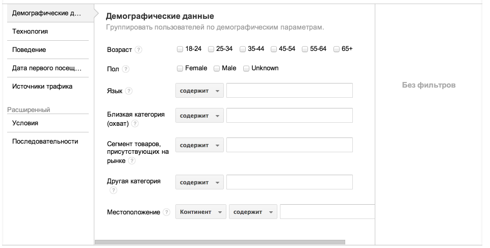 google analytics remarketing 2